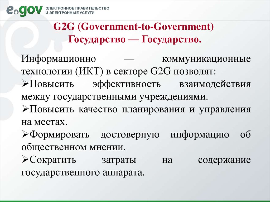 G2G (Government-to-Government)  Государство — Государство.