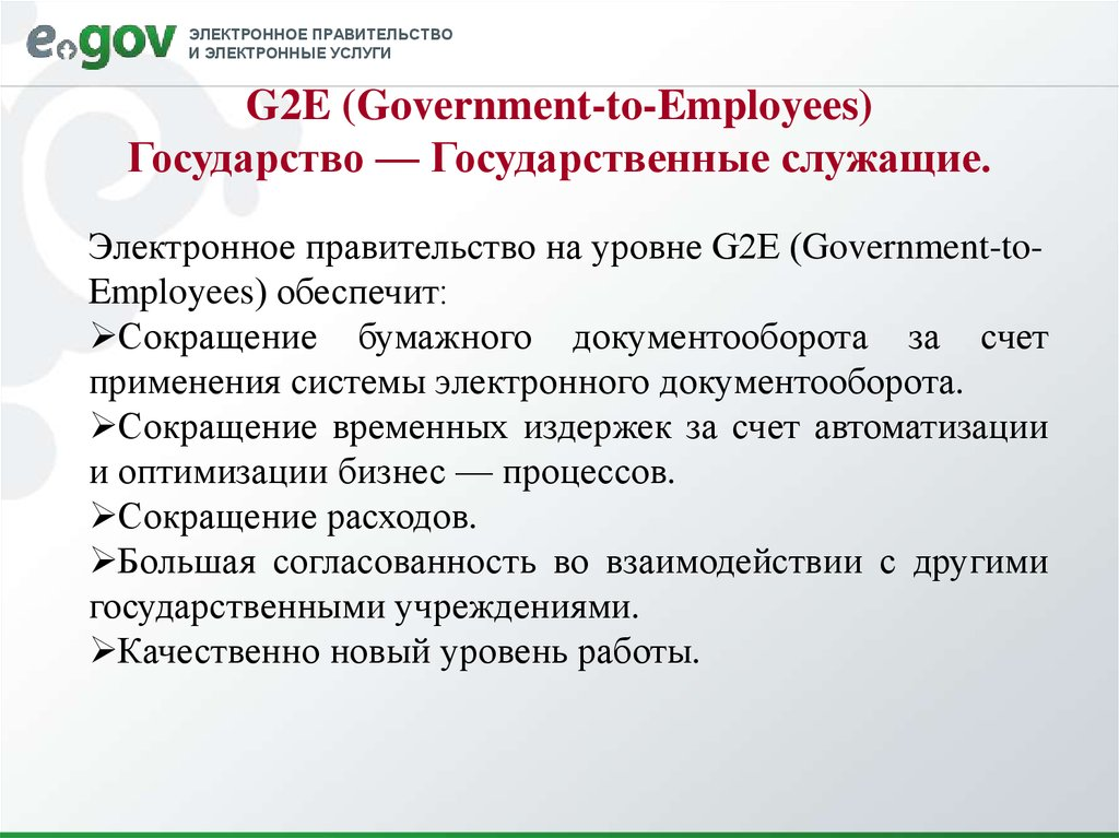G2E (Government-to-Employees) Государство — Государственные служащие.