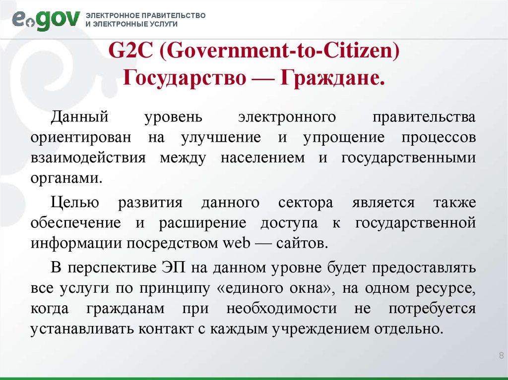 G2C (Government-to-Citizen) Государство — Граждане.