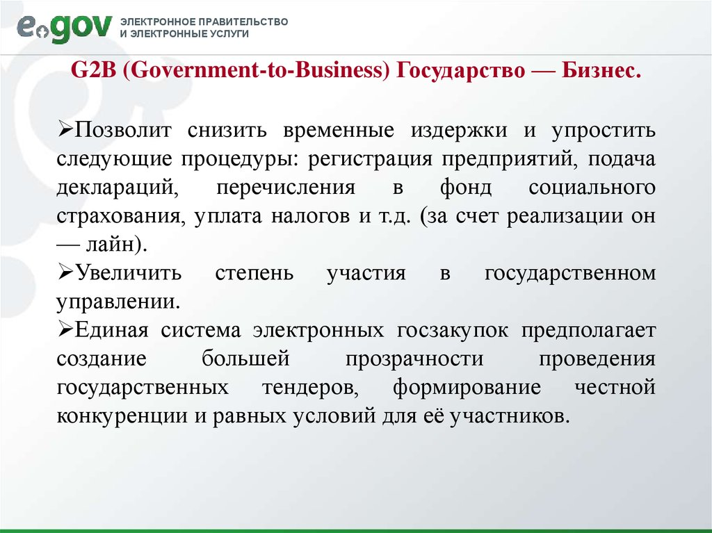 G2B (Government-to-Business) Государство — Бизнес.