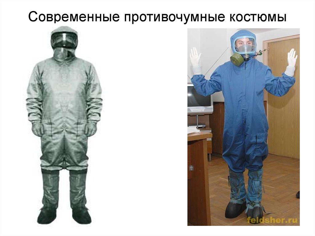 картинки противочумного костюма жаль, что