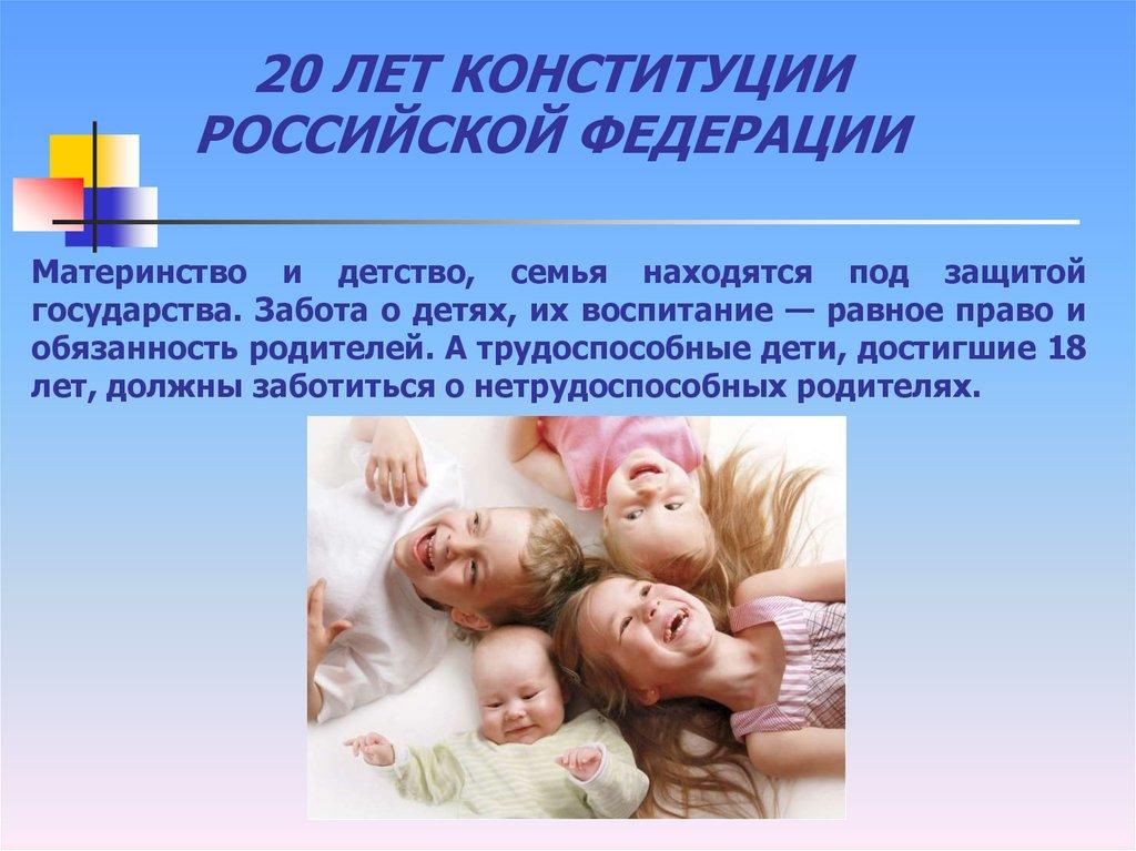 конституция рф защита детства