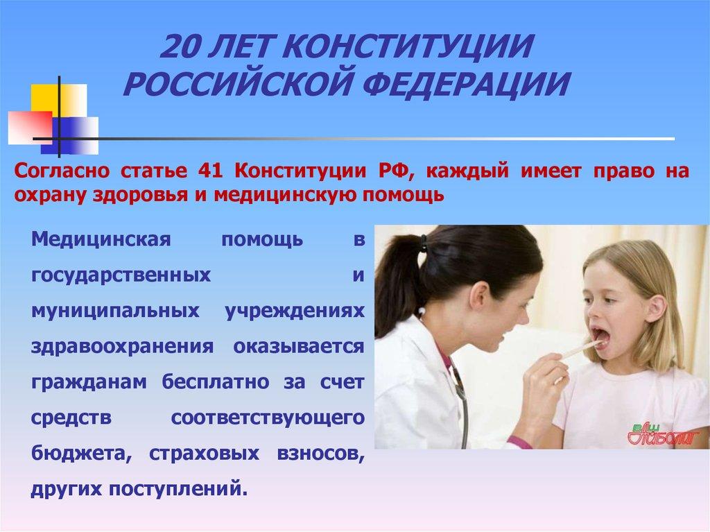 право на защиту здоровья конституция