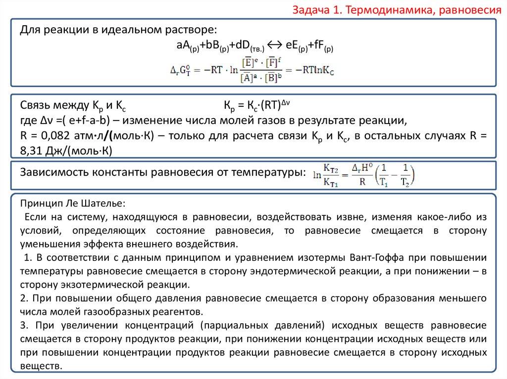 Решить задачи на константу равновесия периметр треугольника решение задач