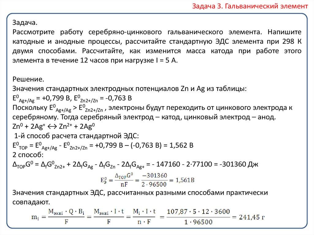 Решение задач на эдс химия задачи с решением с помощью графиков физика