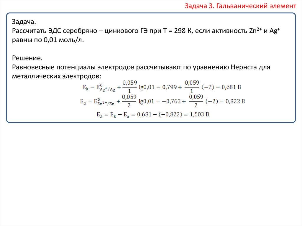 Решение задач на эдс химия решение задач на тему финансовый контроль