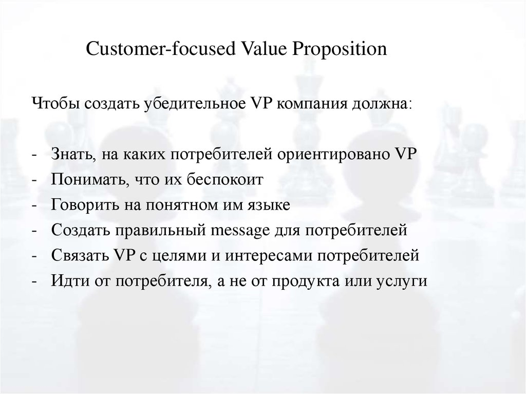 Customer-focused Value Proposition