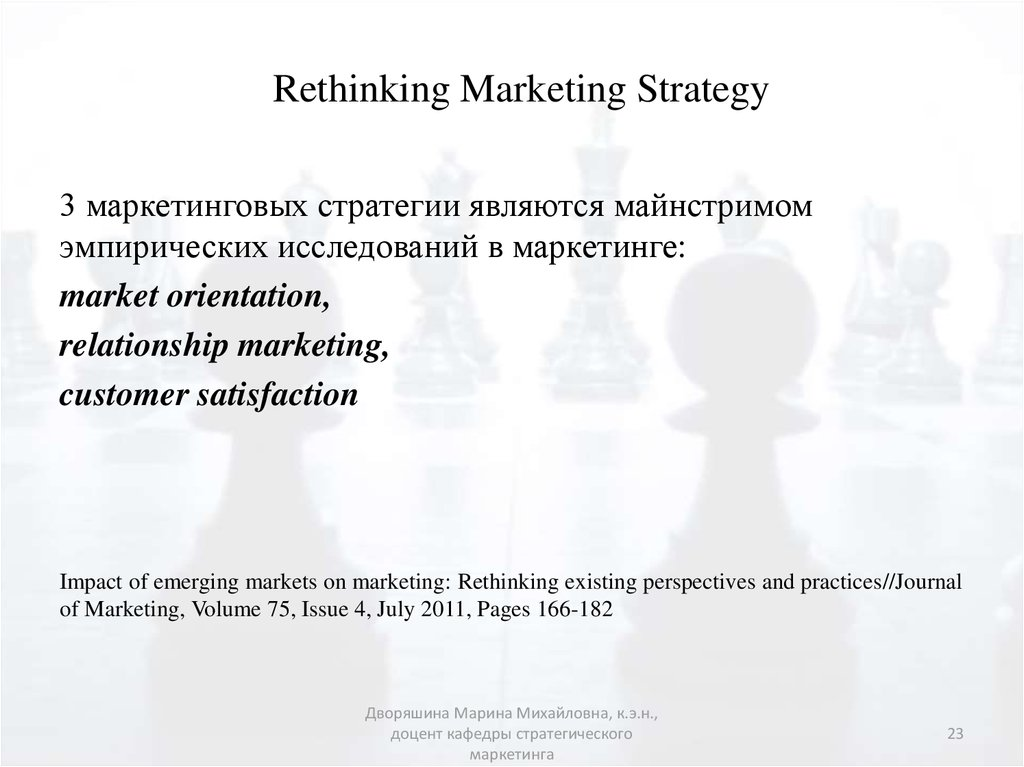 Rethinking Marketing Strategy