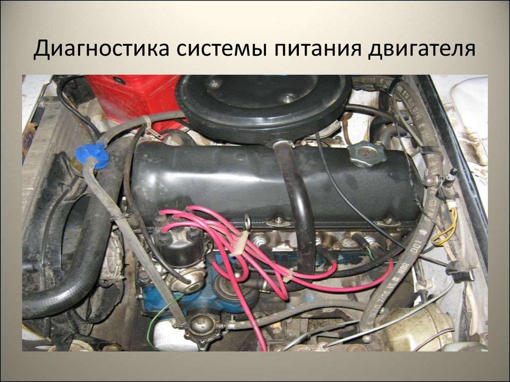 ремонт системы питания карбюраторного двигателя