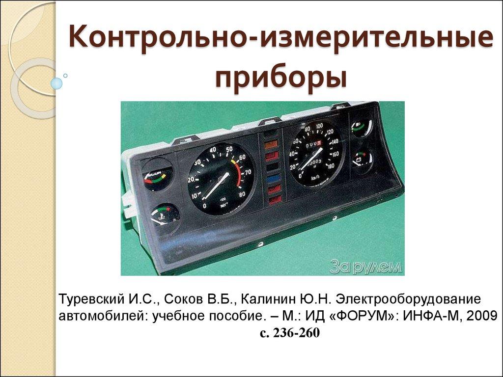 Контрольно измерительные приборы презентация онлайн Контрольно измерительные приборы