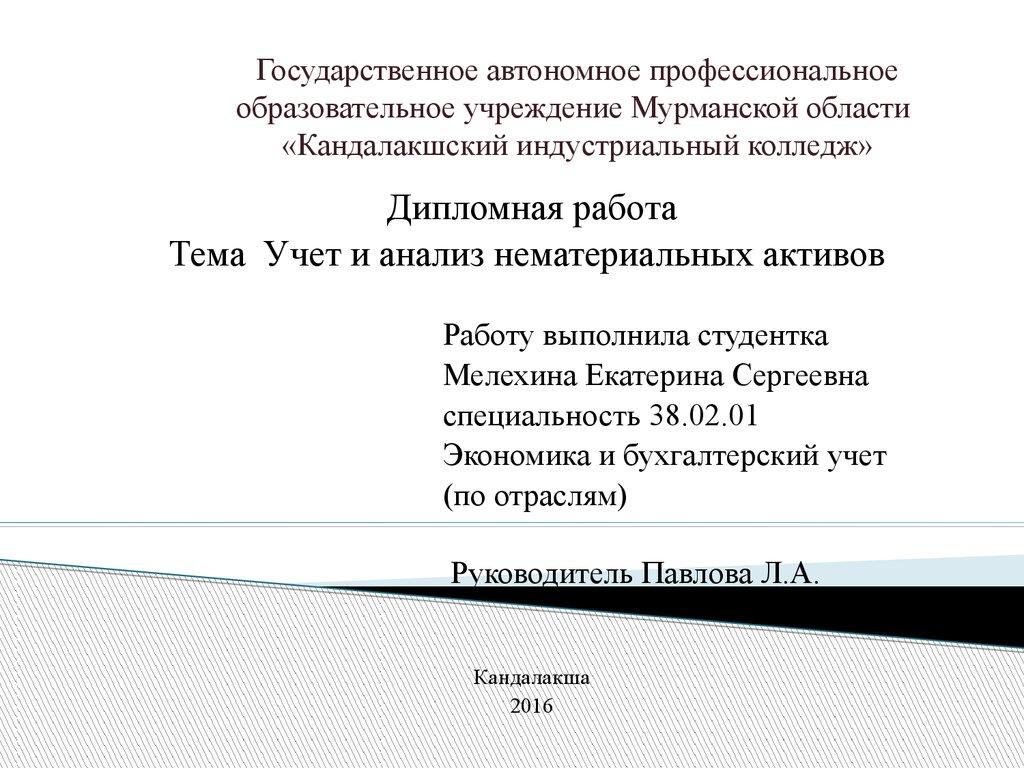 Учет и анализ нематериальных активов презентация онлайн Государственное автономное профессиональное образовательное учреждение Мурманской области Кандалакшский индустриальный колледж