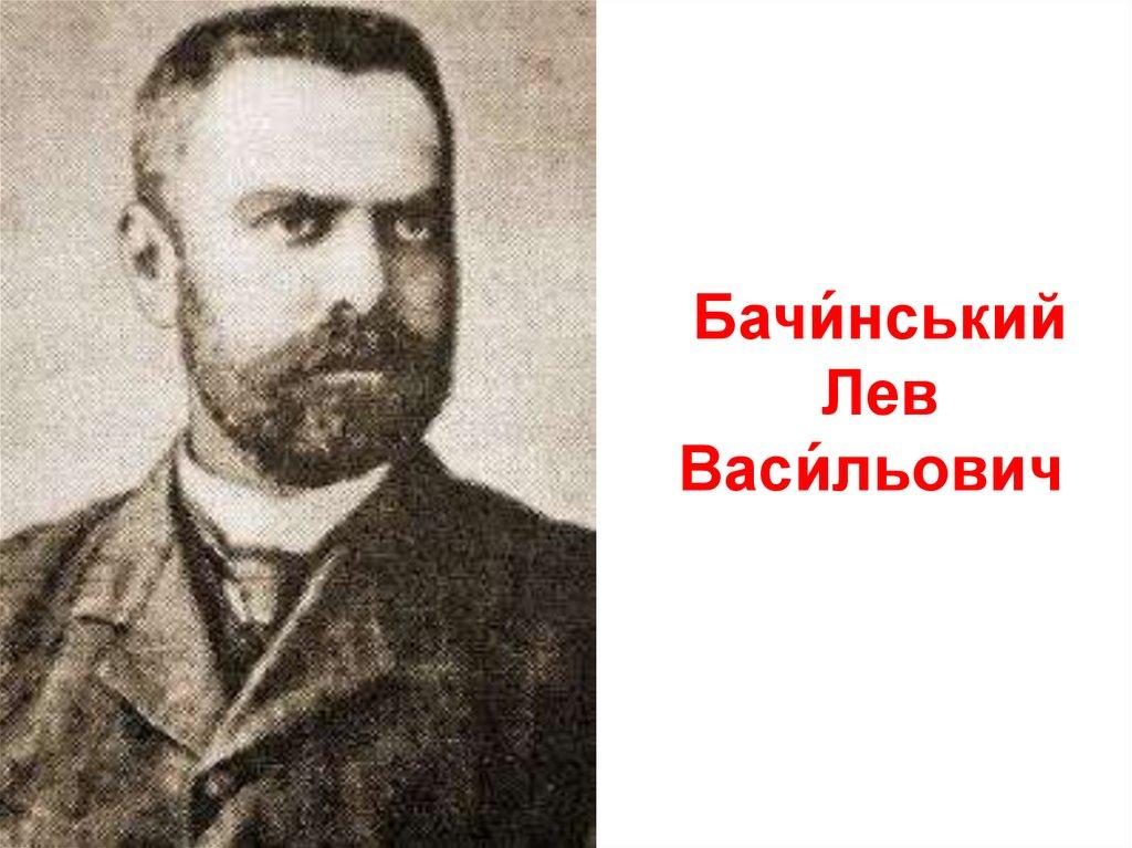 """Результат пошуку зображень за запитом """"Лев Бачинський"""""""