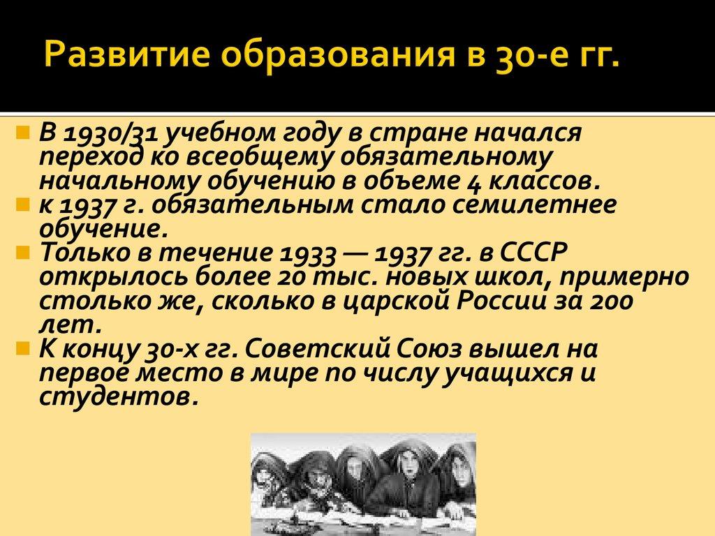 также: Загадка: становление сталинского режима в 20-30-е годы кратко движения