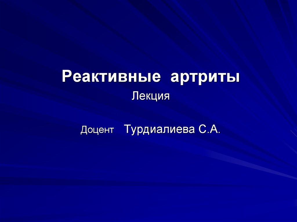 знаю, инфекционный артрит презентация дружищще))