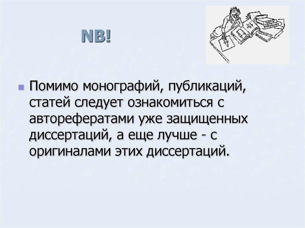 Литературный обзор презентация онлайн  nb