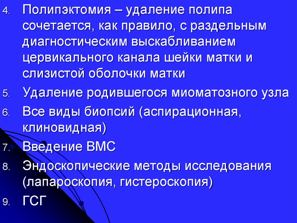 Методы лечения в гинекологии - «Московский Доктор»