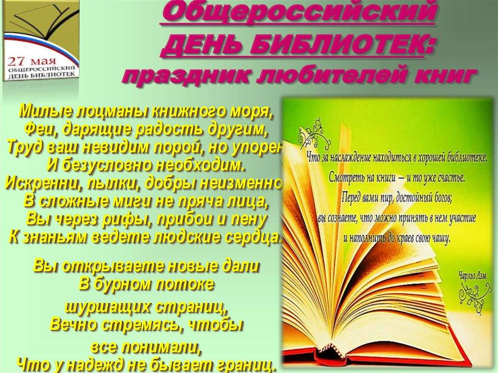 главный поздравление лучший читатель библиотеки менее, также позволяет