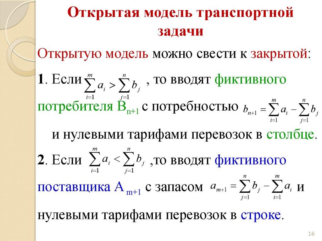 Решение открытой транспортной задачи решение задач по волькенштейну 2003