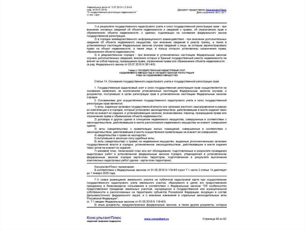 закон о регистрации недвижимости консультант