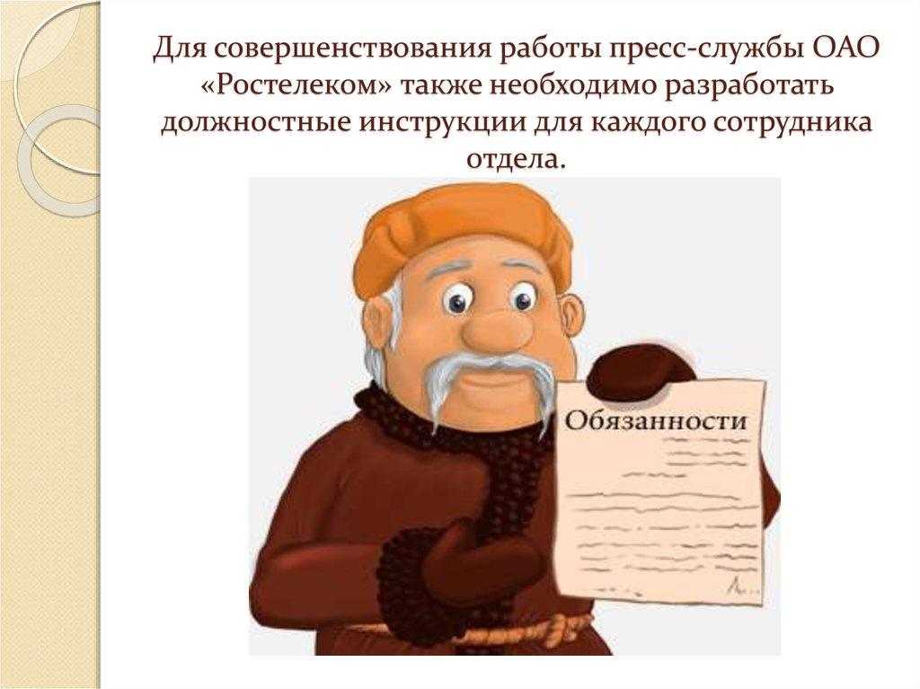 Должностные инструкции сотрудников пресс службы