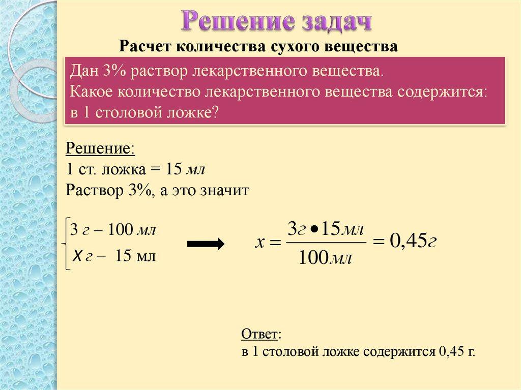 Решите задачу в сухом веществе языки программирования помощь студенту