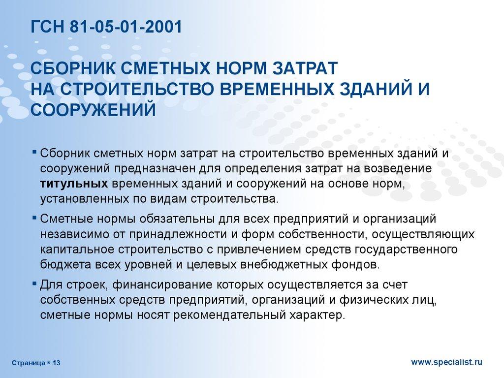 ГСН 81-05-01-2001 СКАЧАТЬ БЕСПЛАТНО