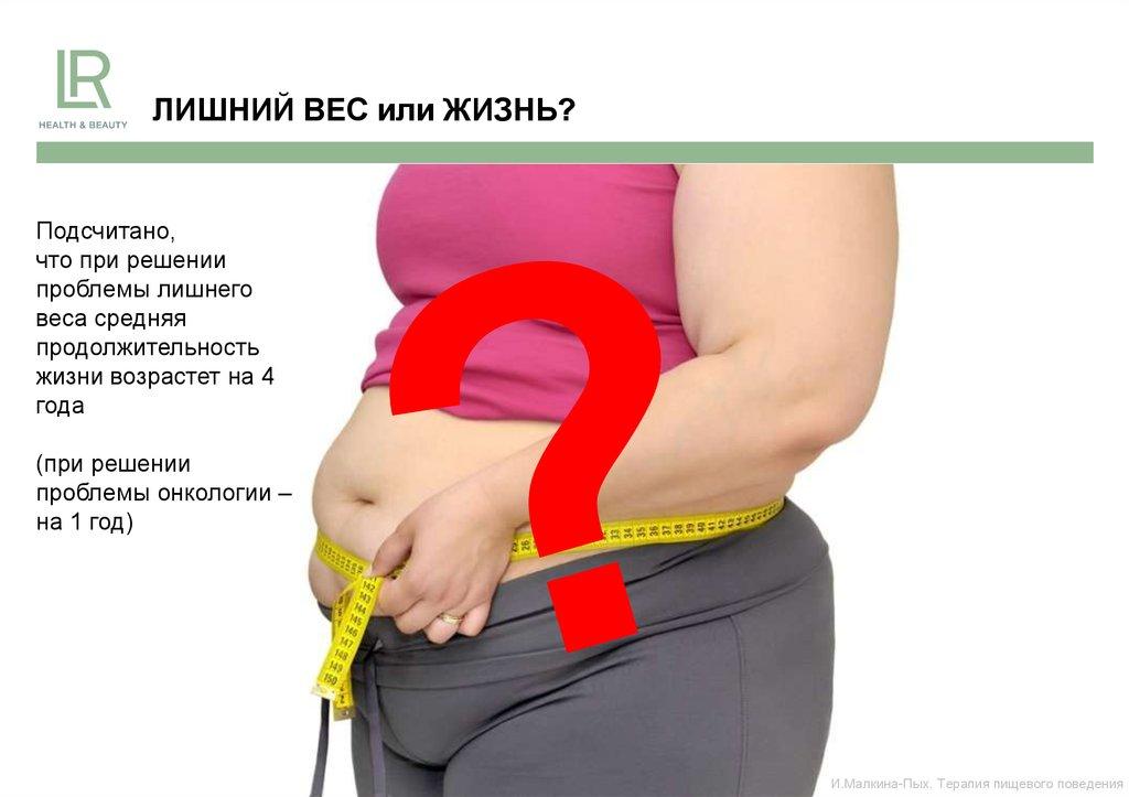 Лишний вес проблема решена