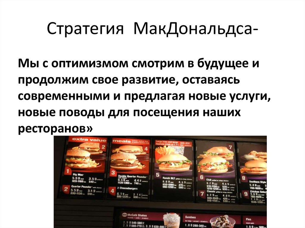 grand strategy of mcdonald Free essay: a comparison of kfc and mcdonald's marketing strategy in china: localization or globalization abstract mcdonald's is the greatest fast food chain.