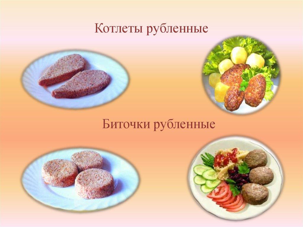 блюда из мясной котлетной массы