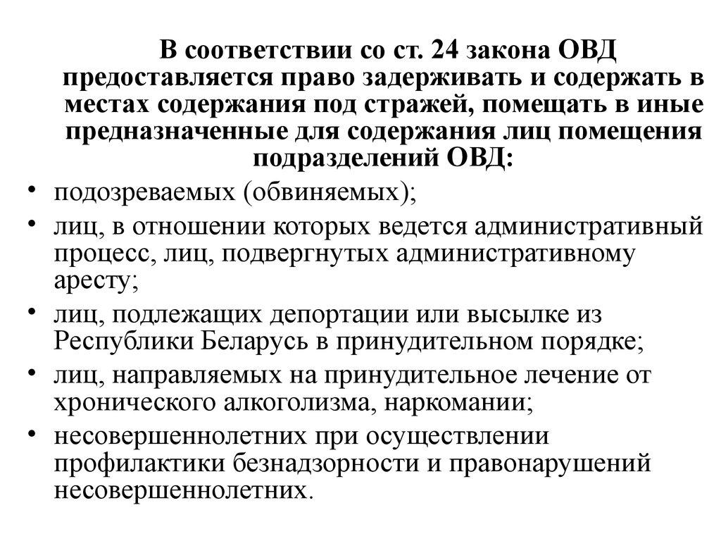Постановление мвд рб 2004 года инструкция по организации