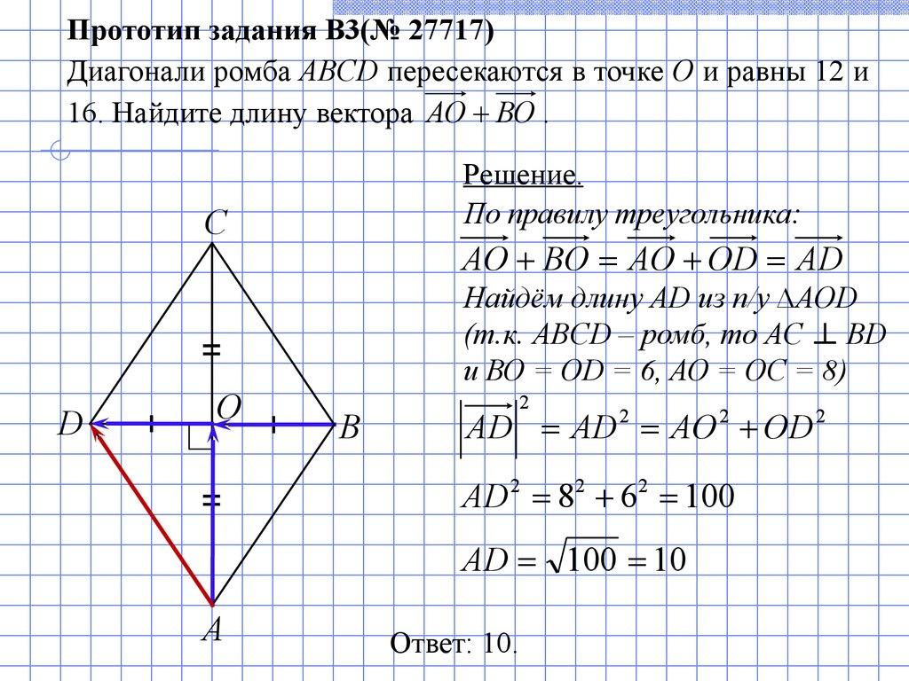 Задачи с решением векторы теория решения изобретательских задач в начальной школе