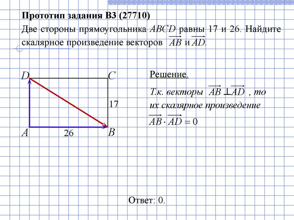 Векторы решение задач егэ решение интересных логических задач
