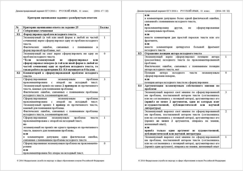 Онлайн егэ по русскому языку 11 класса