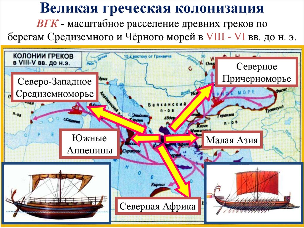greek colonisation An introductory look at and fast facts about the ancient greek  fast facts about ancient greek colonies  patterns in early greek colonisation, by a.