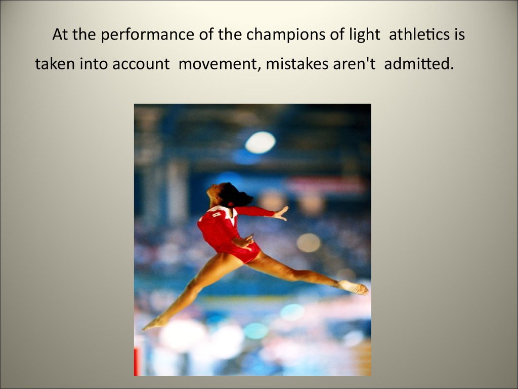 At the performance of the champions of light athletics is taken into account movement, mistakes aren't admitted.