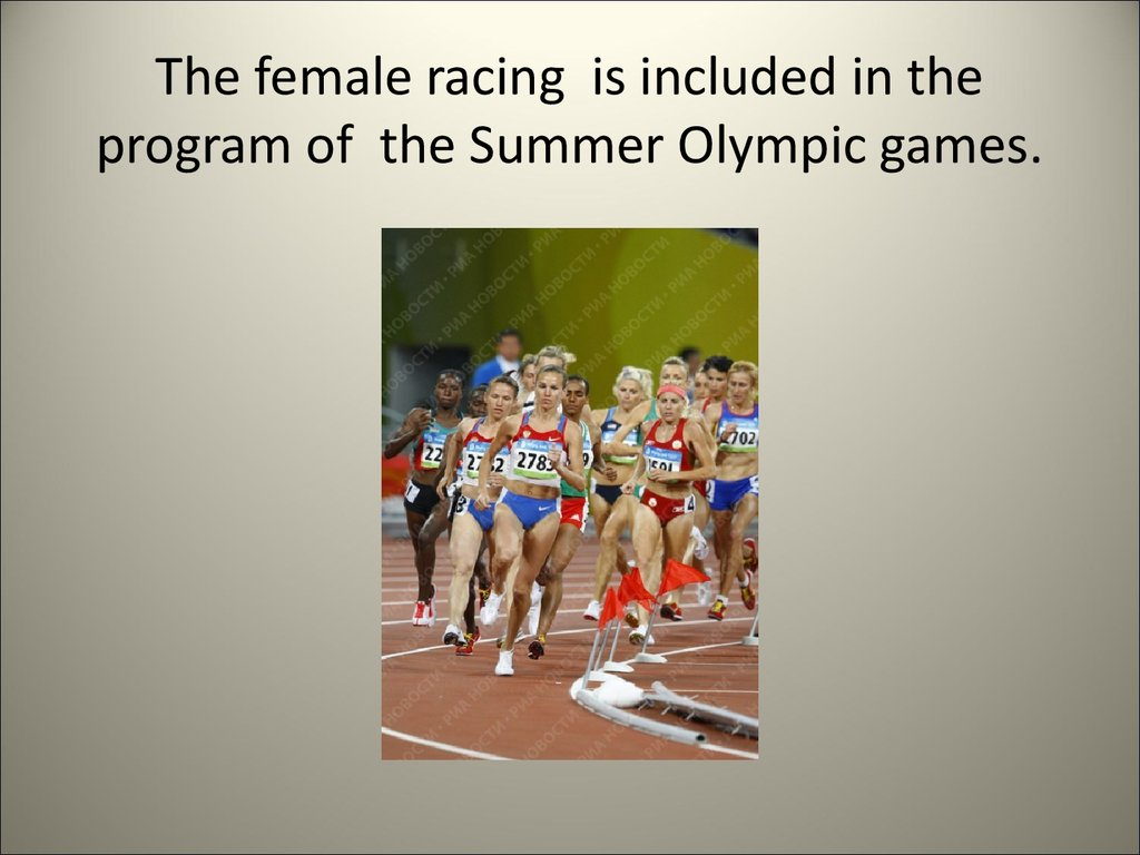 The female racing is included in the program of the Summer Olympic games.