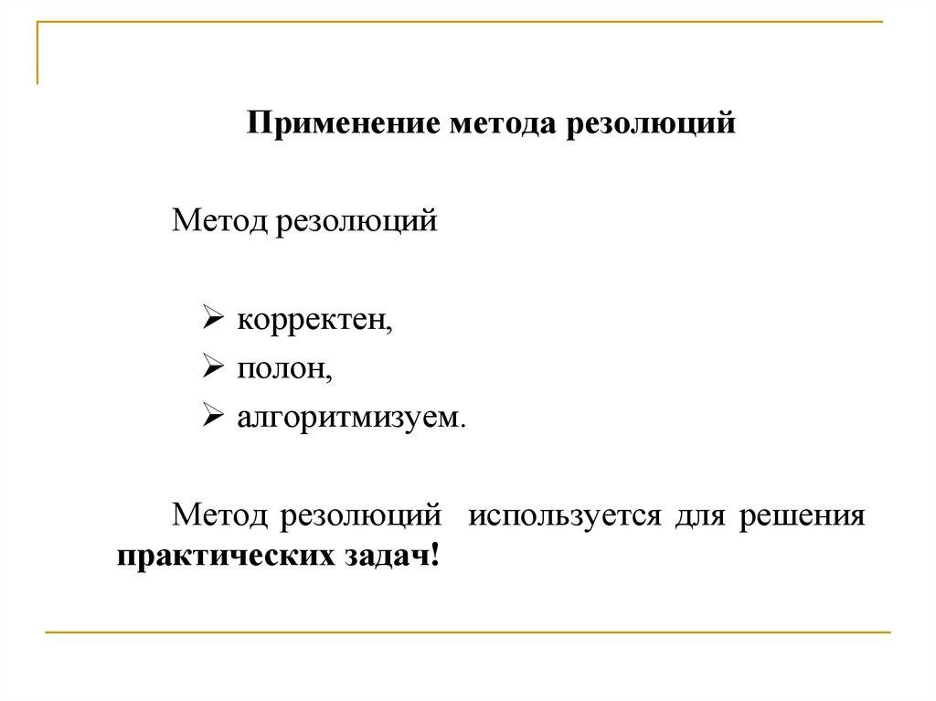 Логика предикатов задачи с решением таблица способ решения логических задач