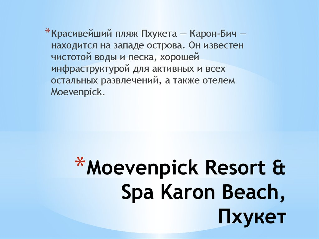 Moevenpick Resort & Spa Karon Beach, Пхукет