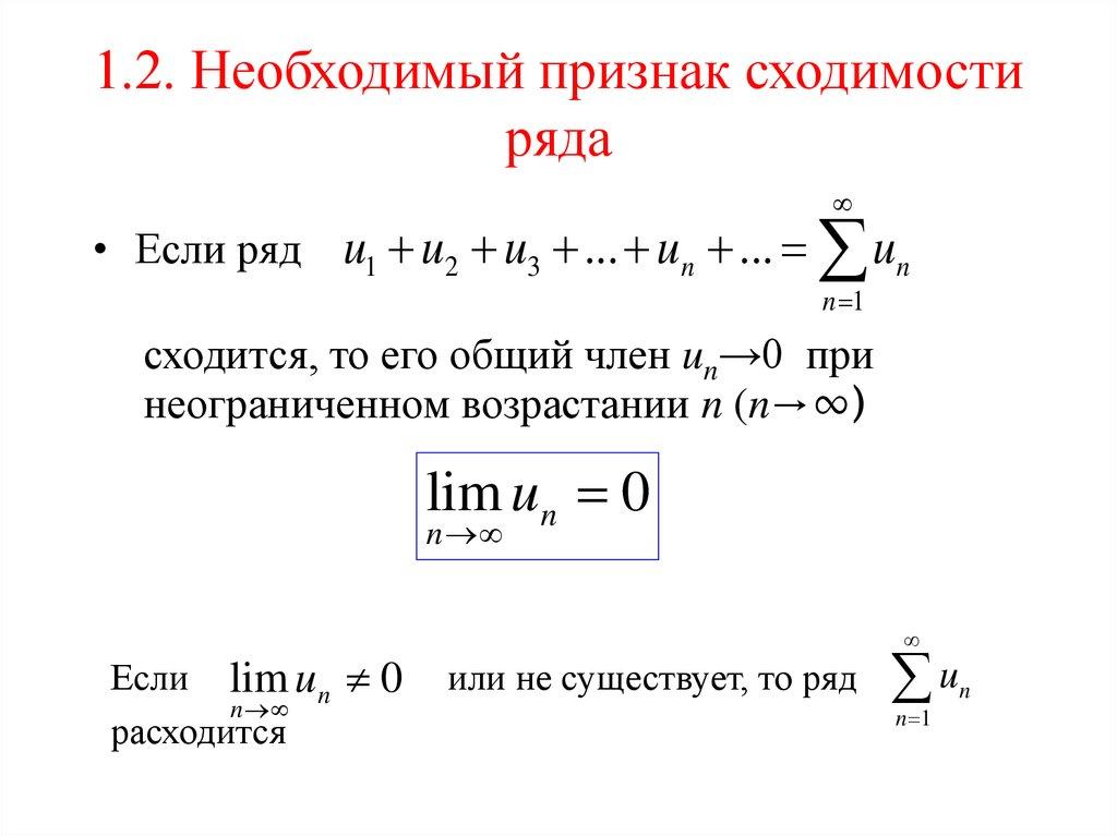 Решебник ряды i