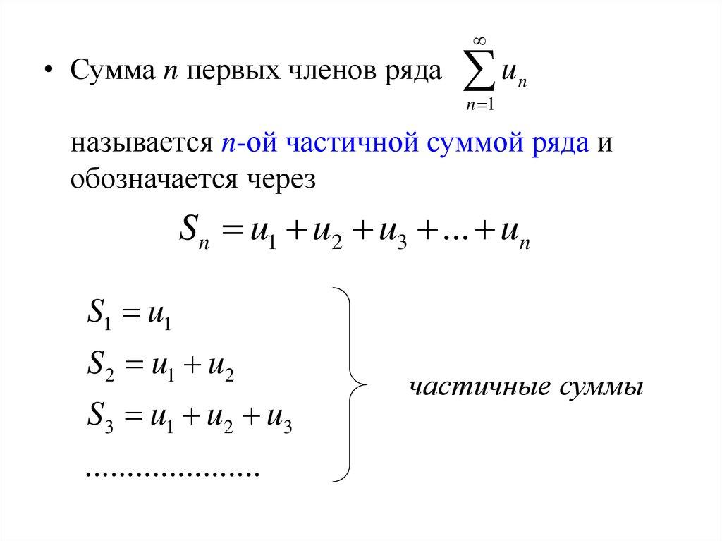 Числовые ряды общий член ряда
