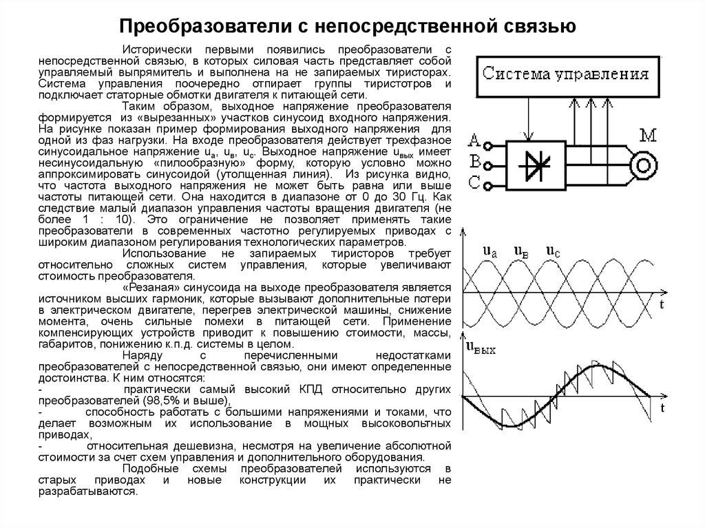 картинка транзисторного преобразователя частоты площадка московского