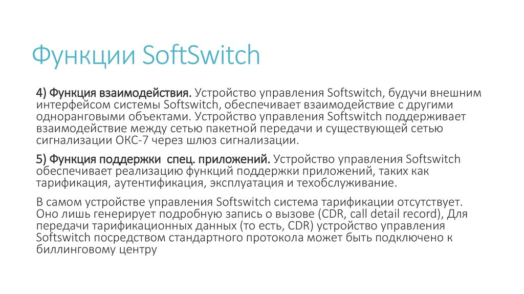 Функции SoftSwitch