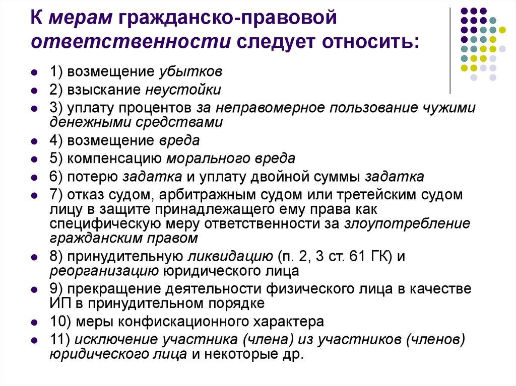 основания наступления гражданско-правовой ответственности без вины. шпаргалка