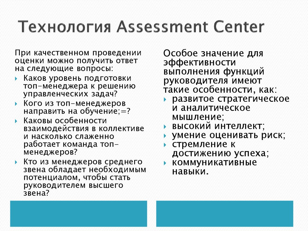 Технология Assessment Center