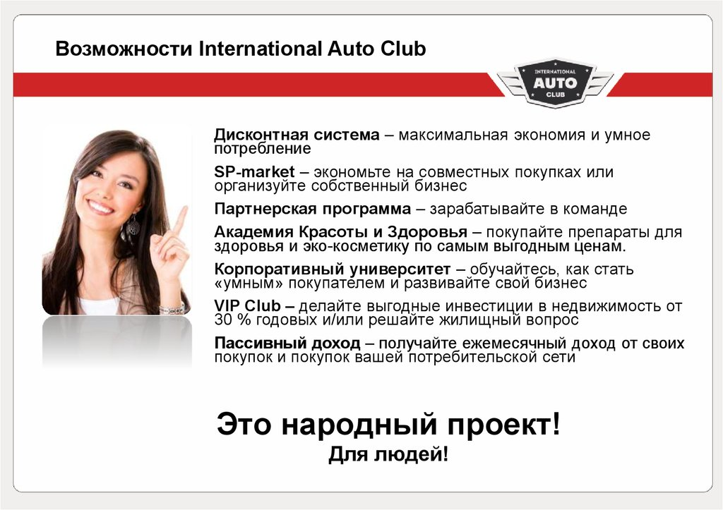 Возможности International Auto Club