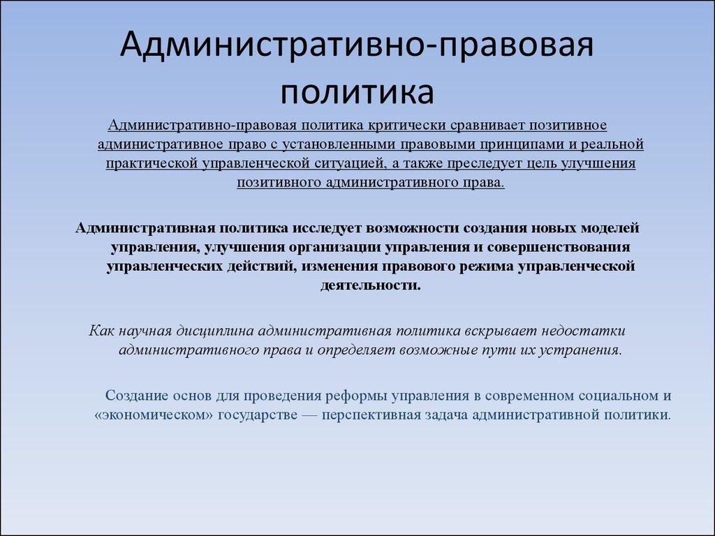 административно-правовое регулирование в административно-политической сфере.шпаргалка