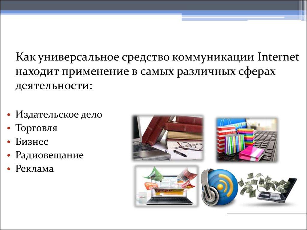 Что такое реклама и торговля в компьютерной сети интернет как рекламировать макароны