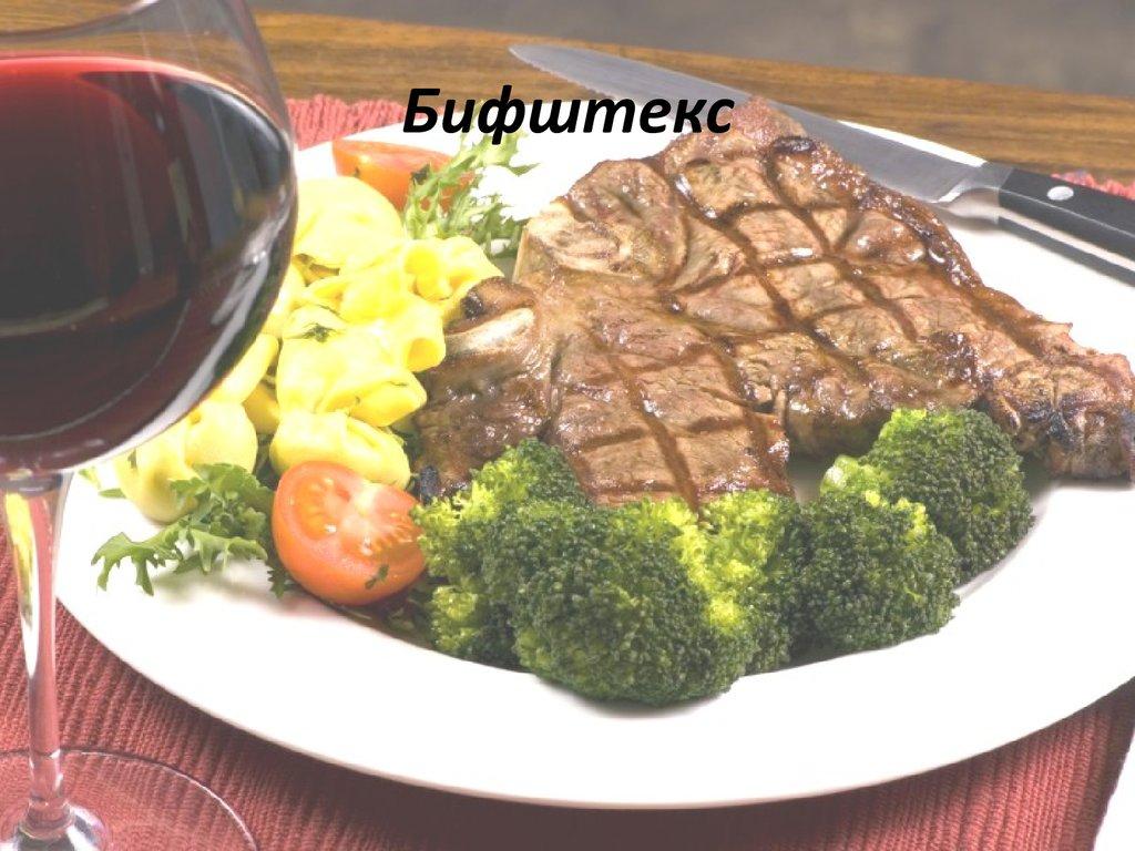 Игры готовим еду из мяса