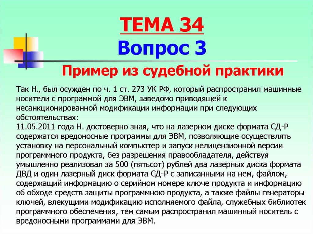ст 183 ук судебная практика