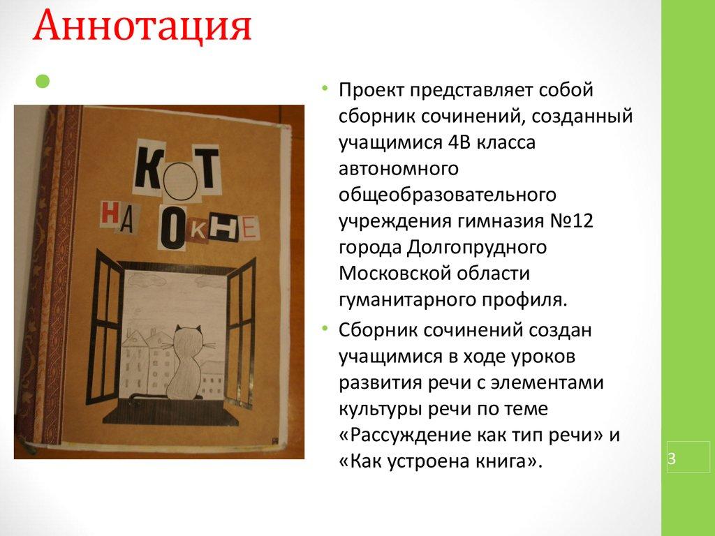 Сборник собинений 4 класс
